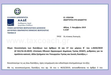 Ε. 2187 /19: Κοινοποίηση των διατάξεων των άρθρων 16 κα17 του μέρους Β΄ του ν.4633/2019 (Α΄161/16.10.2019) «Σύσταση Εθνικού Οργανισμού Δημόσιας Υγείας (ΕΟΔΥ), ρυθμίσεις για τα προϊόντα καπνού, άλλα ζητήματα του Υπουργείου Υγείας και λοιπές διατάξεις.»