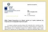Ε. 2190 /19: Παροχή διευκρινίσεων και οδηγιών σχετικά με το χρόνο περάτωσης της πτώχευσης και την παραγραφή πτωχευτικών χρεών
