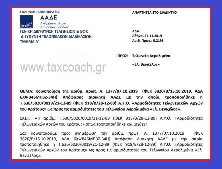 Ε. 2193 /19: Κοινοποίηση της αριθμ. πρωτ. Α. 1377/19 Απόφασης Διοικητή ΑΑΔΕ με την οποία τροποποιήθηκε η Τ.636/5020/0019/21-12-89 A.Y.O. «Αρμοδιότητες Τελωνειακών Αρχών του Κράτους» ως προς τις αρμοδιότητες του Τελωνείου Αερολιμένα «Ελ. Βενιζέλος»