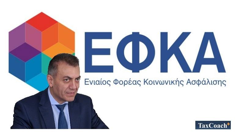 5 νέες ηλεκτρονικές υπηρεσίες του e-EΦΚΑ