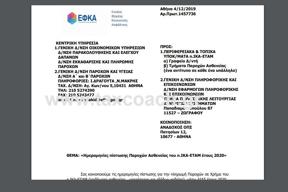 ΕΦΚΑ: Ημερομηνίες πίστωσης παροχών Ασθενείας του π.ΙΚΑ-ΕΤΑΜ έτους 2020