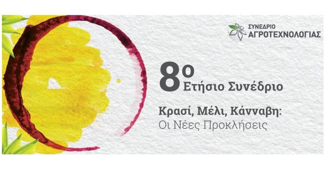 Ολοκληρώθηκε με μεγάλη επιτυχία το 8ο ετήσιο Συνέδριο Αγροτεχνολογίας Κρασί, Μέλι, Κάνναβη: Οι νέες προκλήσεις