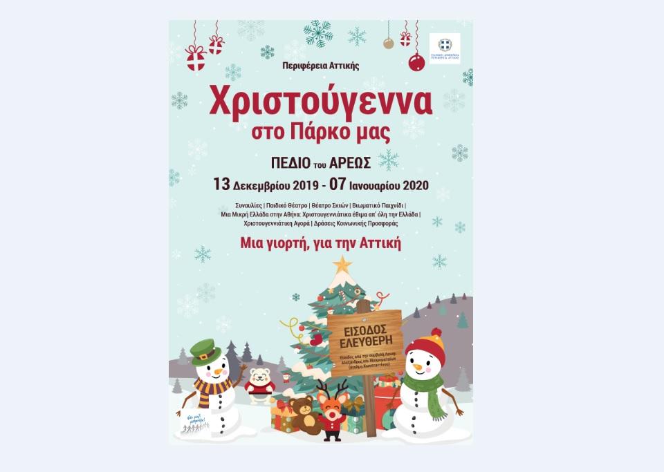 Το πρόγραμμα των Χριστουγεννιάτικων εκδηλώσεων της Περιφέρειας Αττικής στο Πεδίο του Άρεως