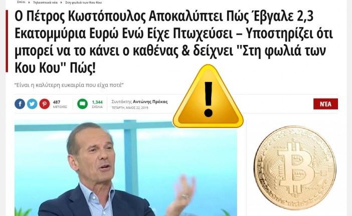 Απάτη σχετική με διάσημους και το bitcoin