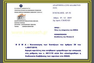 ΕΦΚΑ/ΚΕΑΟ Εγκύκλιος 52 – Αφορά οφειλέτες που αιτήθηκαν την υπαγωγή στη ρύθμιση του ν. 4611/19
