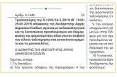 Α. 1446 /19: Τροποποίηση της Α.1203 της AAΔΕ, σχετικά με τα δικαιολογητικά και τις διατυπώσεις προσδιορισμού και διαμόρφωσης της φορολογητέας αξίας για την επιβολή του τέλους ταξινόμησης στα αυτοκίνητα οχήματα και τις μοτοσικλέτες