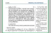 """Α. 1459 /05-12-2019: Τροποποίηση της ΠΟΛ. 1110/20.7.2017 απόφασης του Διοικητή της ΑΑΔΕ Εσόδων, που αφορά στη: α) Ρύθμιση οφειλών βάσει δηλώσεων που υποβάλλονται σύμφωνα με τις διατάξεις του Κεφαλαίου Α΄ του Πέμπτου Μέρους """"Οικειοθελής Αποκάλυψη Φορολογητέας Ύλης Παρελθόντων Ετών"""" και β) ρύθμιση ζητημάτων μη καταβολής της οφειλής ή απώλειας της ρύθμισης"""