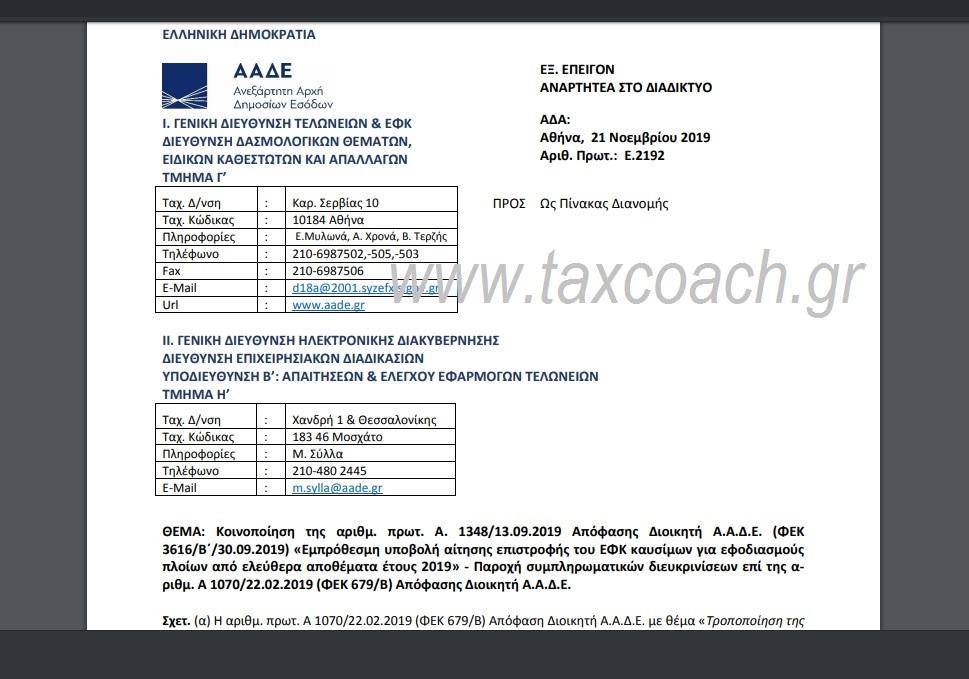 Ε. 2192 /19: Κοινοποίηση της αριθμ. πρωτ. Α. 1348/19 Απόφασης Διοικητή ΑΑΔΕ «Εμπρόθεσμη υποβολή αίτησης επιστροφής του ΕΦΚ καυσίμων για εφοδιασμούς πλοίων από ελεύθερα αποθέματα έτους 2019» – Παροχή συμπληρωματικών διευκρινίσεων επί της αριθμ. Α 1070/19 Απόφασης Διοικητή ΑΑΔΕ