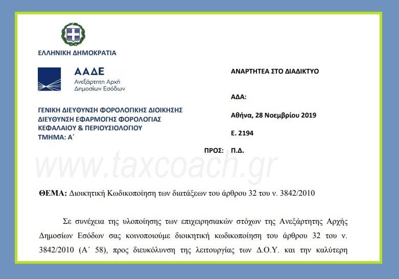 Ε. 2194 /28-11-2019 : Διοικητική Κωδικοποίηση των διατάξεων του άρθρου 32 του ν. 3842/10