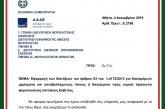 Ε. 2196 /19: Εφαρμογή των διατάξεων του άρθρου 63 του ν.4172/2013 για διανεμόμενα μερίσματα και καταβαλλόμενους τόκους ή δικαιώματα προς νομικά πρόσωπα φορολογικούς κατοίκους Ελβετίας