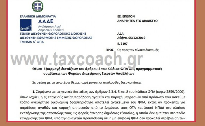 Ε. 2197 /19: Εφαρμογή διατάξεων του άρθρου 3 του Κώδικα ΦΠΑ στις προγραμματικές συμβάσεις των Φορέων Διαχείρισης Στερεών Αποβλήτων