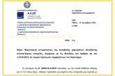 Ε. 2198 /19: Φορολογική αντιμετώπιση της καταβολής μερισμάτων αλλοδαπής πλοιοκτήτριας εταιρίας, σύμφωνα με τις διατάξεις του άρθρου 44 του ν.4141/13, σε νομικό πρόσωπο συμφερόντων του δικαιούχου
