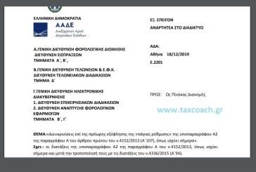 Ε. 2201 / 19: Διευκρινίσεις επί της πρόωρης εξόφλησης της Πάγιας Ρύθμισης…