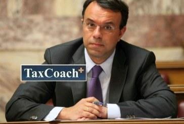Δήλωση του Υπουργού Οικονομικών για την ενίσχυση του προγράμματος ΣΥΝ-ΕΡΓΑΣΙΑ