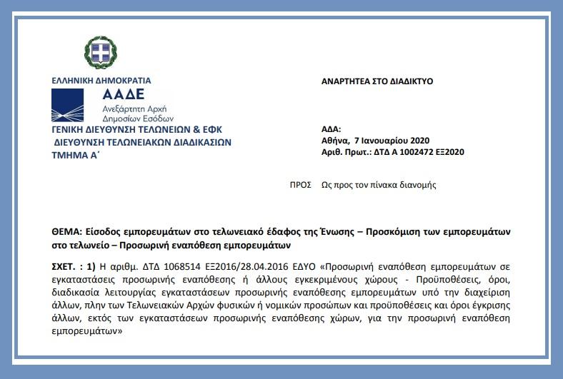 ΑΑΔΕ: Είσοδος Εμπορευμάτων στο Τελωνειακό Έδαφος της Ένωσης – Προσκόμιση των εμπορευμάτων στο Τελωνείο – Προσωρινή εναπόθεση εμπορευμάτων