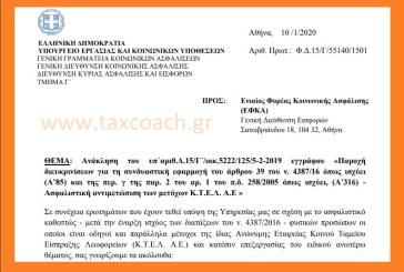 Υπουργείο Εργασίας: Ανάκληση εγγράφου Παροχής διευκρινίσεων για τη συνδυαστική εφαρμογή του άρθρου 39 του ν. 4387/16 – Ασφαλιστική αντιμετώπιση των μετόχων ΚΤΕΛ