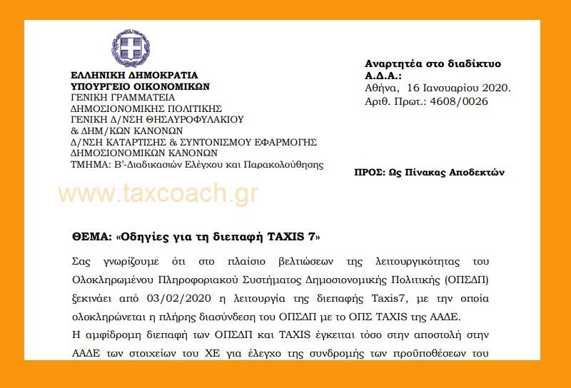Υπ.Οικ. 4608/0026: Οδηγίες για τη διεπαφή TAXIS 7