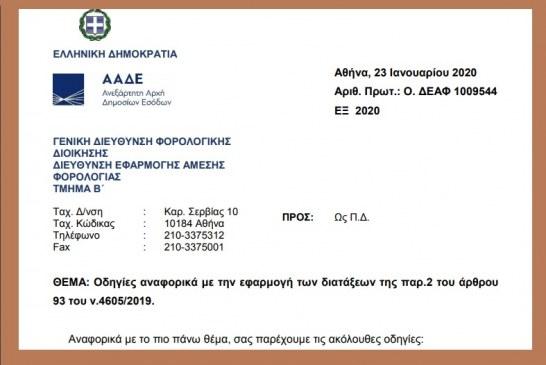 ΑΑΔΕ: Οδηγίες αναφορικά με την εφαρμογή των διατάξεων της παρ.2 του άρθρου 93 του ν.4605/19