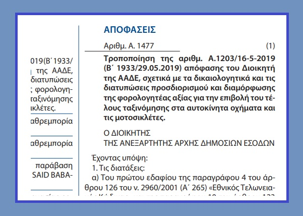 Α. 1477/19: Τροποποίηση Aπόφασης, σχετικά με τα δικαιολογητικά και τις διατυπώσεις προσδιορισμού και διαμόρφωσης της φορολογητέας αξίας για την επιβολή του τέλους ταξινόμησης στα αυτοκίνητα οχήματα και τις μοτοσικλέτες