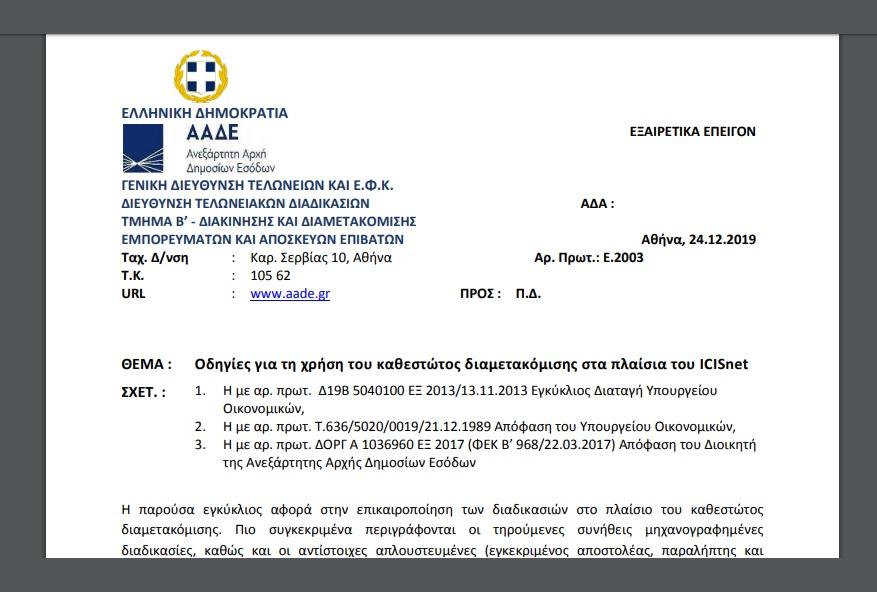 Ε. 2003/24-12-19: Οδηγίες για τη χρήση του καθεστώτος διαμετακόμισης στα πλαίσια του ICISnet