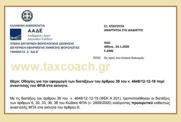 Ε. 2006 /20: Οδηγίες για την εφαρμογή των διατάξεων του άρθρου 39 του ν. 4646/12-12-19 περί αναστολής του ΦΠΑ στα ακίνητα