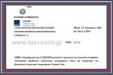 Ε. 2007 /20: Συμπλήρωση της Ε. 2005/20 εγκυκλίου, σχετικά με την έκπτωση επισφαλών απαιτήσεων ημεδαπών τουριστικών επιχειρήσεων λόγω της πτώχευσης του βρετανικού τουριστικού πρακτορείου Thomas Cook