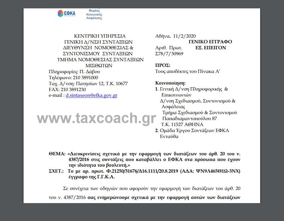 ΕΦΚΑ, Σ78/7/30969-11/02/2020: Διευκρινίσεις σχετικά με την εφαρμογή των διατάξεων του άρθ. 20 του ν.4387/2016 στις συντάξεις που καταβάλλει ο ΕΦΚΑ στα πρόσωπα που έχουν την ιδιότητα του βουλευτή