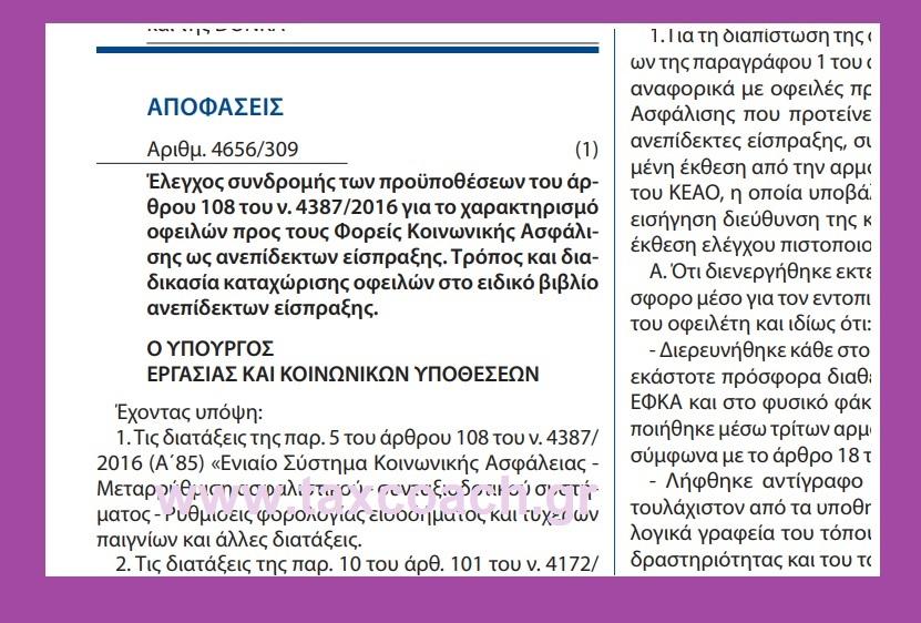 ΥΠΕΚΥΠ 4656/309/20: Έλεγχος συνδρομής των προϋποθέσεων του άρθρου 108 του ν. 4387/16 για το χαρακτηρισμό οφειλών προς τους Φορείς Κοινωνικής Ασφάλισης ως ανεπίδεκτων είσπραξης. Τρόπος και διαδικασία καταχώρισης οφειλών στο ειδικό βιβλίο ανεπίδεκτων είσπραξης.