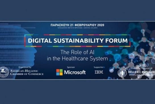 """Το Ελληνο-Αμερικανικό Εμπορικό Επιμελητήριο πραγματοποίησε το δεύτερο """"Digital Sustainability Forum:The Role of AI in the Healthcare System"""""""