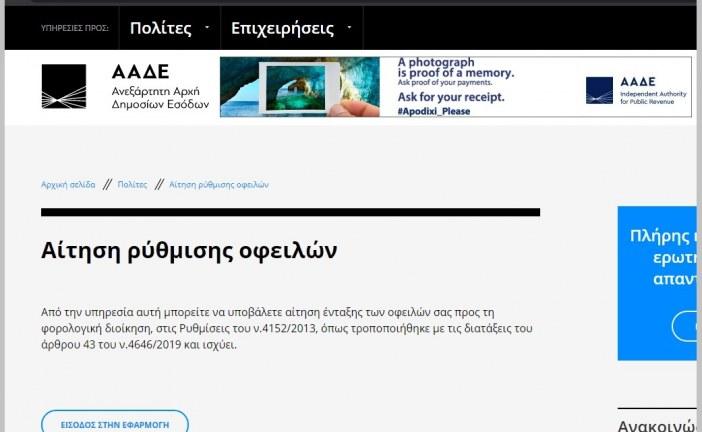 Έναρξη λειτουργίας της πλατφόρμας για τη νέα πάγια ρύθμιση οφειλών σε 24 ή 48 δόσεις-Δήλωση κ. Απ. Βεσυρόπουλου