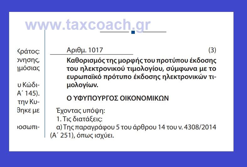 Α. 1017 /20: Καθορισμός της μορφής του προτύπου έκδοσης του ηλεκτρονικού τιμολογίου, σύμφωνα με το ευρωπαϊκό πρότυπο έκδοσης ηλεκτρονικών τιμολογίων