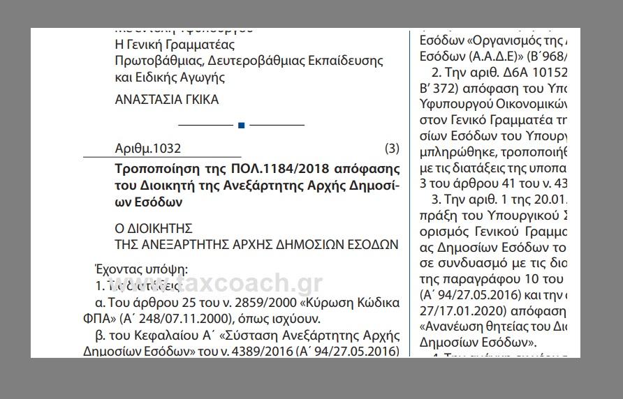 Α. 1032 /20: Τροποποίηση της ΠΟΛ.1184/18 απόφασης του Διοικητή της ΑΑΔΕ