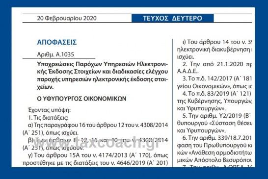 Α. 1035 /20: Υποχρεώσεις Παρόχων Υπηρεσιών Ηλεκτρονικής Έκδοσης Στοιχείων και διαδικασίες ελέγχου παροχής υπηρεσιών ηλεκτρονικής έκδοσης στοιχείων