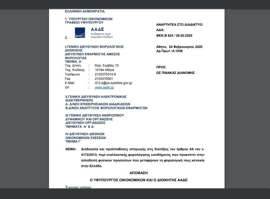 Α. 1036 /20: Διαδικασία και προϋποθέσεις υπαγωγής στις διατάξεις του άρθρου 5Α του ν. 4172/13, περί εναλλακτικής φορολόγησης εισοδήματος που προκύπτει στην αλλοδαπή φυσικών προσώπων που μεταφέρουν τη φορολογική τους κατοικία στην Ελλάδα