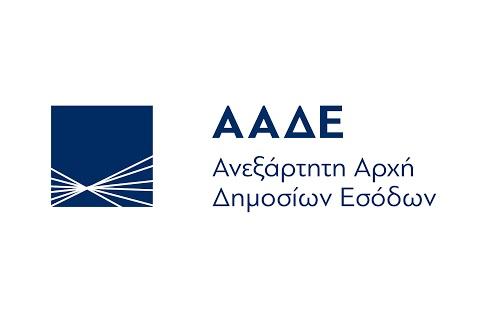 ΑΑΔΕ / Συχνές Ερωτήσεις και Απαντήσεις περί Βεβαιώσεων Αποδοχών ή Συντάξεων Φορολογικού Έτους 2019 (Ενημέρωση 12-02-2020)