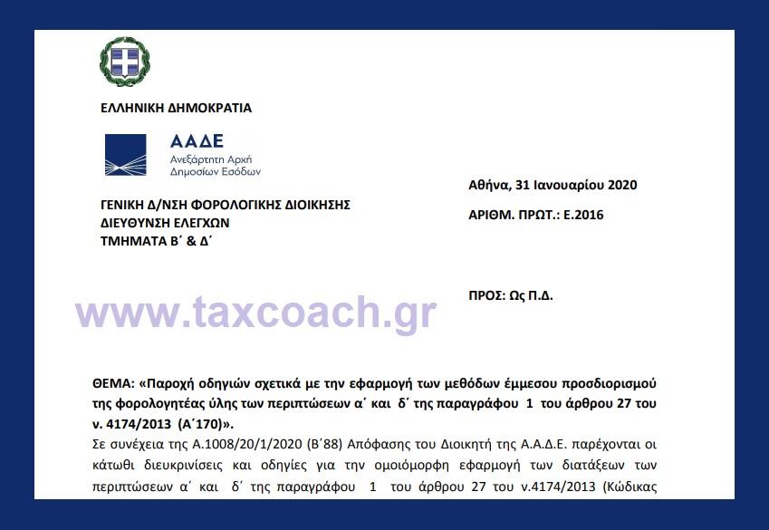 Ε. 2016 /20: Παροχή οδηγιών σχετικά με την εφαρμογή των μεθόδων έμμεσου προσδιορισμού της φορολογητέας ύλης των περιπτώσεων α΄ και δ΄ της παραγράφου 1 του άρθρου 27 του ν. 4174/13