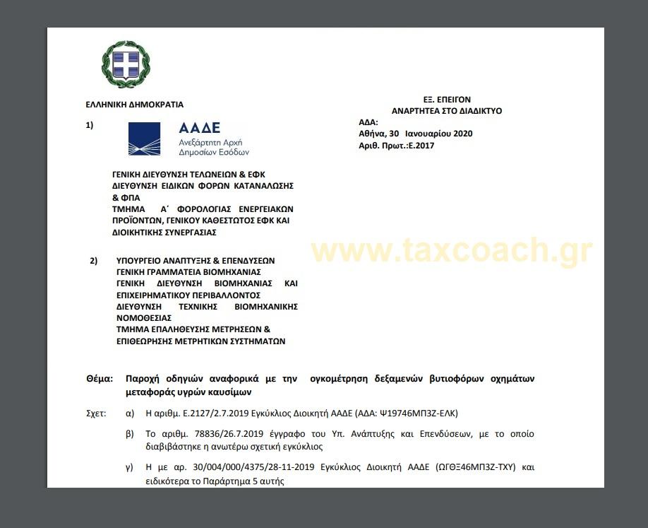 Ε. 2017 /20: Παροχή οδηγιών αναφορικά με την ογκομέτρηση δεξαμενών βυτιοφόρων οχημάτων μεταφοράς υγρών καυσίμων