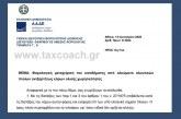 Ε. 2023 /13-01-2020: Φορολογική μεταχείριση του εισοδήματος από αλιεύματα αλιευτικών πλοίων ανεξαρτήτως κόρων ολικής χωρητικότητας