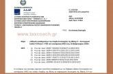 Ε. 2024 /20: Οδηγίες αναφορικά με την έναρξη λειτουργίας της Φάσης 3 – Λειτουργικό Στάδιο 4 (Phase 3 –FS4) του συστήματος EMCS στις 13 Φεβρουαρίου 2020
