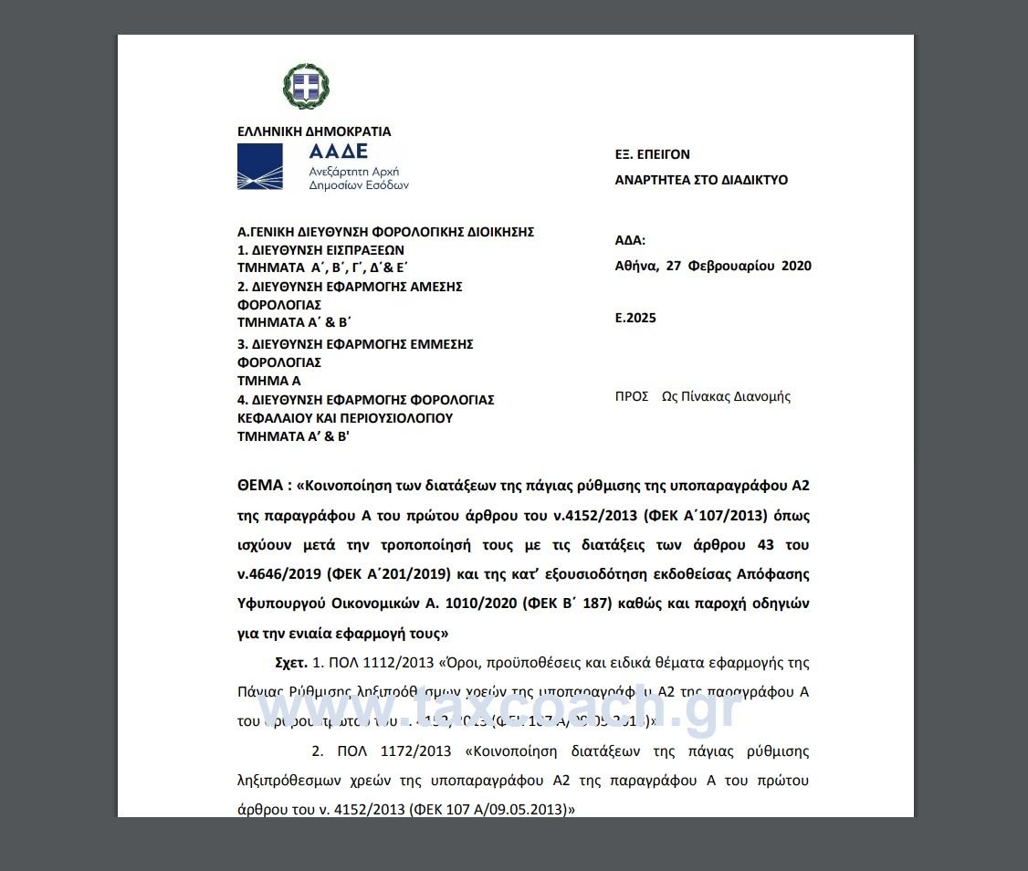Ε. 2025 /20: Κοινοποίηση διατάξεων του ν.4152/13 όπως ισχύουν μετά την τροποποίησή τους με τις διατάξεις του ν.4646/19 και της κατ' εξουσιοδότηση εκδοθείσας Απόφασης Α. 1010/20 καθώς και παροχή οδηγιών για την ενιαία εφαρμογή τους