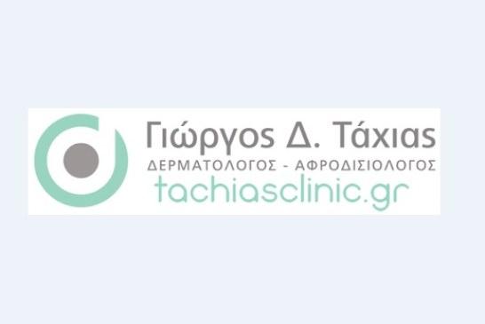 Γεώργιος Δ. Τάχιας – Δερματολόγος – Αφροδισιολόγος