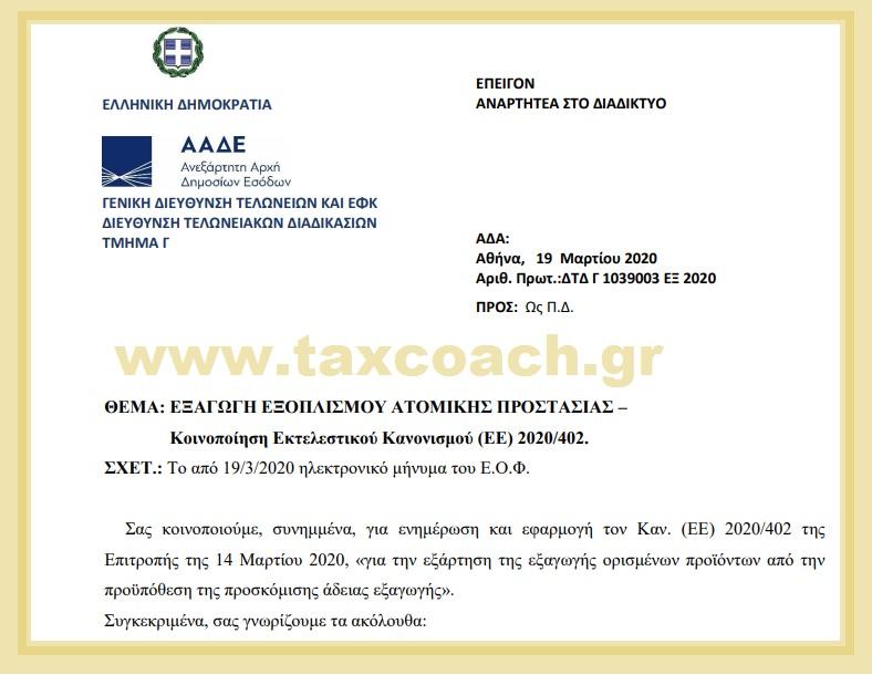 ΔΤΔ Γ 1039003 ΕΞ 2020: Εξαγωγή εξοπλισμού ατομικής προστασίας – Κοινοποίηση Εκτελεστικού Κανονισμού (ΕΕ) 2020/402