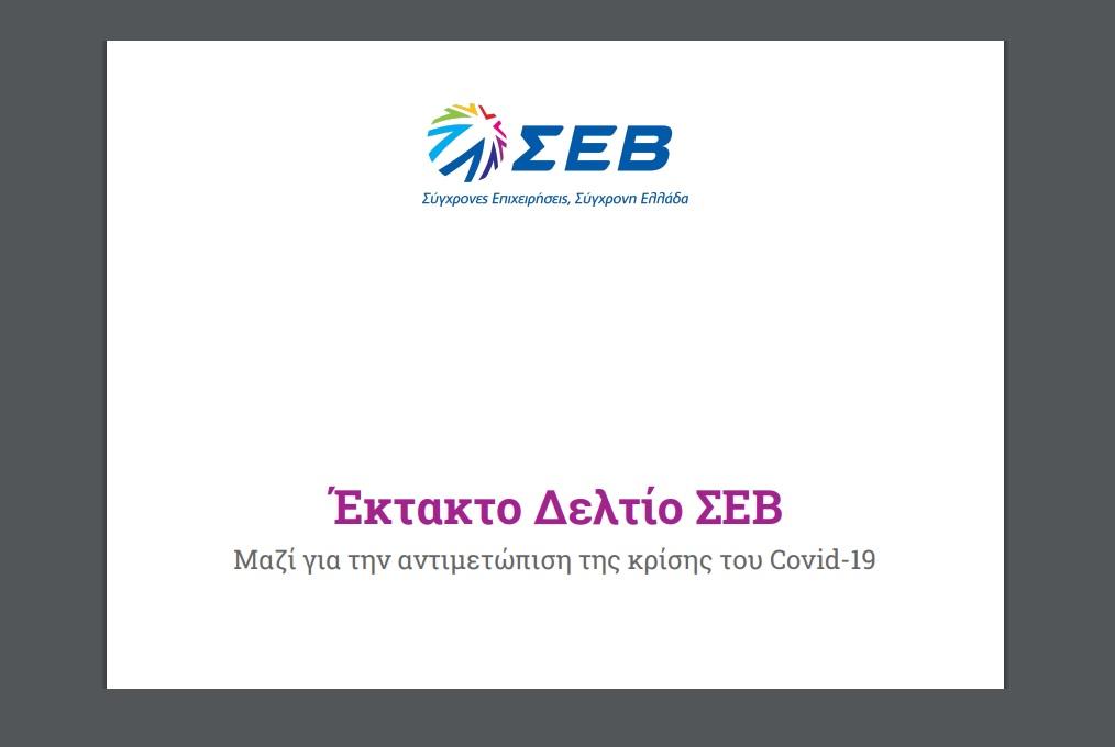 Έκτακτο Δελτίο ΣΕΒ: Μαζί για την αντιμετώπιση της κρίσης του Covid-19