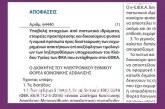 ΕΦΚΑ, Αριθμ. 64440, περί ληξιπροθέσμων υποχρεώσεων του Κλάδου Υγείας των ΦΚΑ που εντάχθηκαν στον ΕΦΚΑ