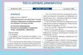 """Τροποποίηση της Δ11/οικ. 8523/236/17.02.2020 απόφασης """"Καθορισμός της διαδικασίας χορήγησης επιδόματος γέννησης"""""""