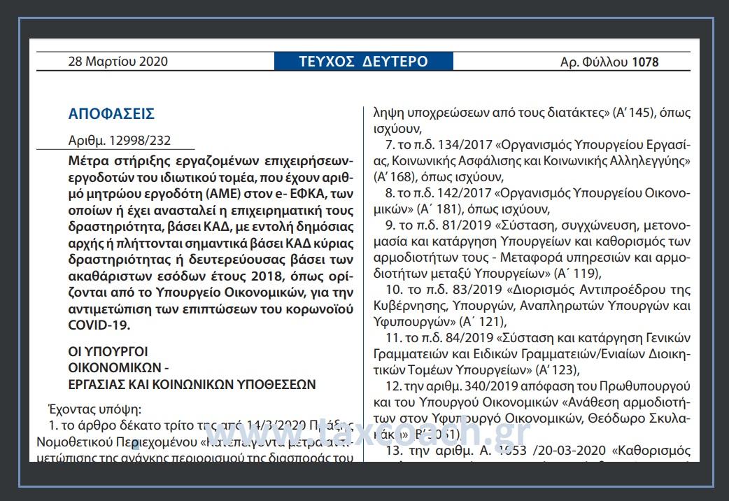 ΚΥΑ 12998/232/20: Μέτρα στήριξης εργαζομένων επιχειρήσεων- εργοδοτών του ιδιωτικού τομέα, που έχουν αριθμό μητρώου εργοδότη (ΑΜΕ) στον e- ΕΦΚΑ, των οποίων ή έχει ανασταλεί η επιχειρηματική τους δραστηριότητα, βάσει ΚΑΔ, με εντολή…