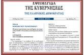 ΠΝΠ 30/30-3-20 (ΦΕΚ-75 Α/30-3-20): Μέτρα αντιμετώπισης της πανδημίας του κορωνοϊού COVID-19 και άλλες κατεπείγουσες διατάξεις.
