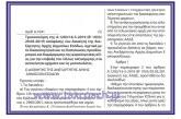 Α. 1041 /20: Τροποποίηση της Α.1203/19 Απόφασης Διοικητή ΑΑΔΕ, σχετικά με τα δικαιολογητικά και τις διατυπώσεις προσδιορισμού και διαμόρφωσης της φορολογητέας αξίας για την επιβολή του τέλους ταξινόμησης στα αυτοκίνητα οχήματα και τις μοτοσικλέτες