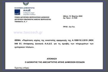 Α. 1049 /20: Παράταση ισχύος της αναστολής εφαρμογής της Α.1099/19 Απόφασης Διοικητή ΑΑΔΕ για τις αμοιβές των πληρωμάτων των εμπορικών πλοίων
