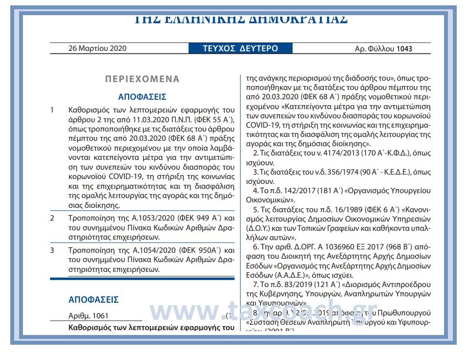 Σημαντικές Αποφάσεις Α. 1061, 1062 και 1063 περί κορωνοϊού